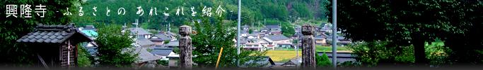 興隆寺|kouryuji.com ふるさと情報